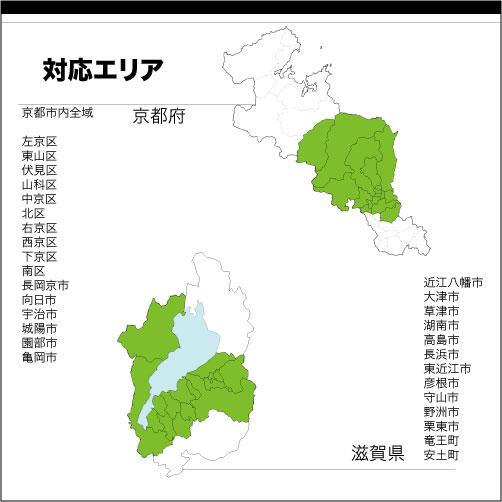 京都・滋賀県の買取対応エリア