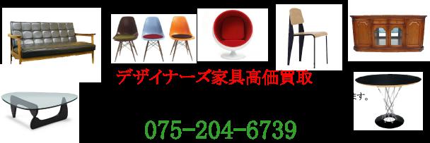家具買取の一例