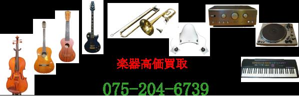 楽器買取の商品一例