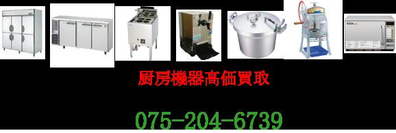 取扱業務用製品・厨房機器の買取商品の一例